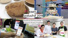 KMITL โอเพ่นเฮ้าส์ 2019