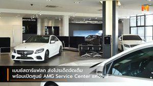 เบนซ์สตาร์แฟลก ส่งโปรเด็ดจัดเต็ม พร้อมเปิดศูนย์ AMG Service Center แห่งใหม่