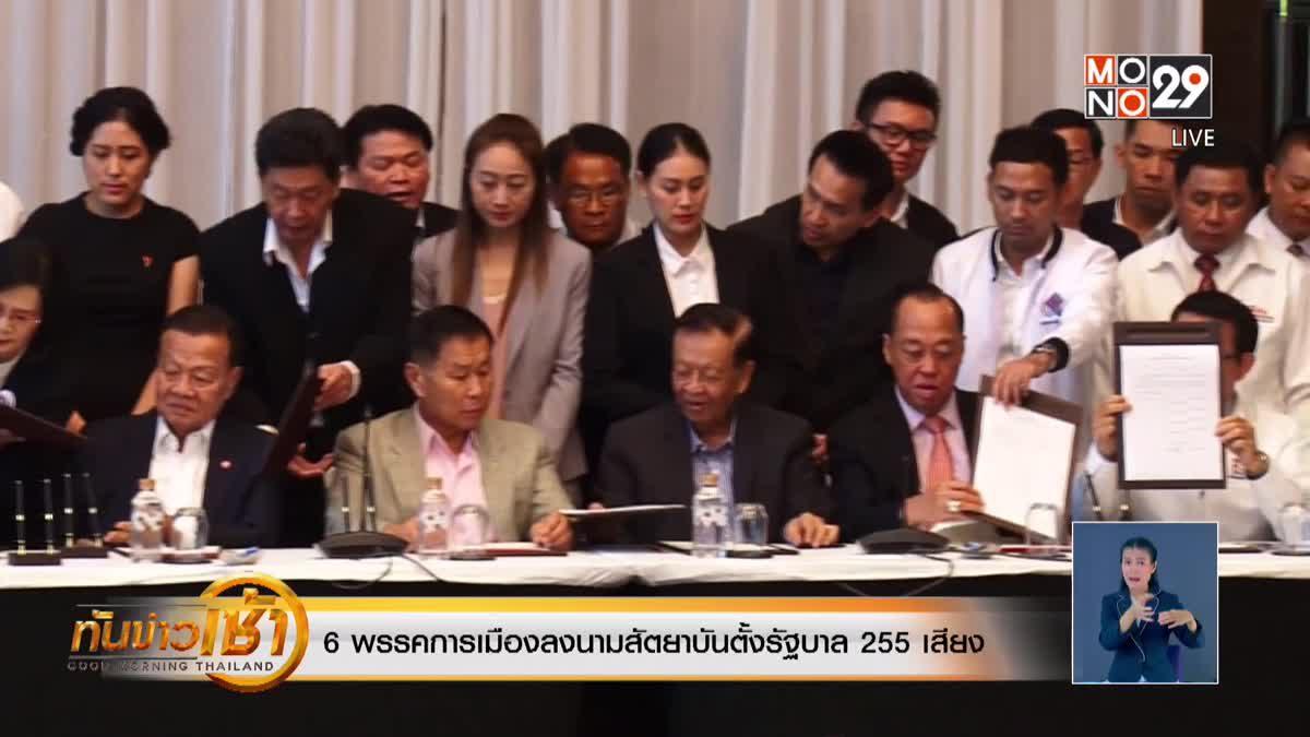 6 พรรคการเมืองลงนามสัตยาบันตั้งรัฐบาล 255 เสียง
