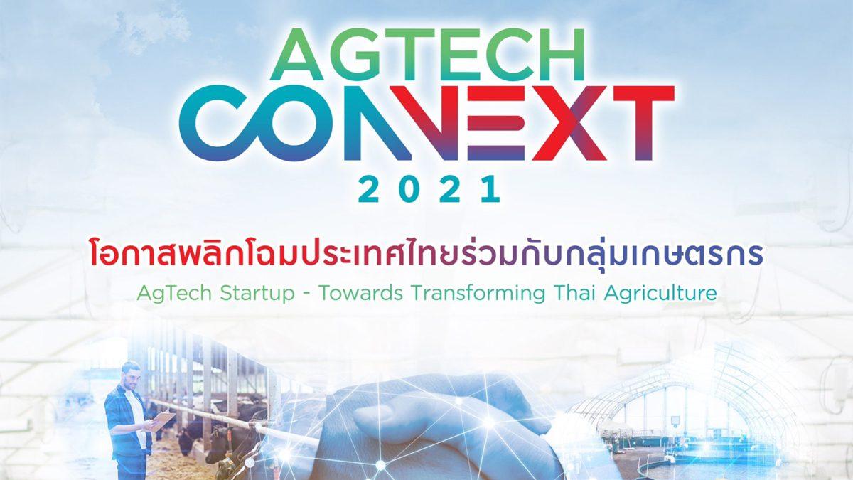NIA รุกหนัก! ผุดโครงการ AgTech Connext เชื่อมสตาร์ทอัพสายเกษตร แก้ปัญหากลุ่มเกษตรกร ฝ่าวิกฤตโควิด 19