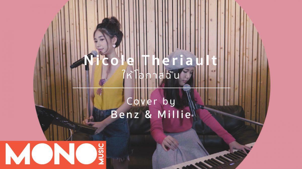 ให้โอกาสฉัน - นิโคล เทริโอ [Cover by Benz, Millie Gelato]