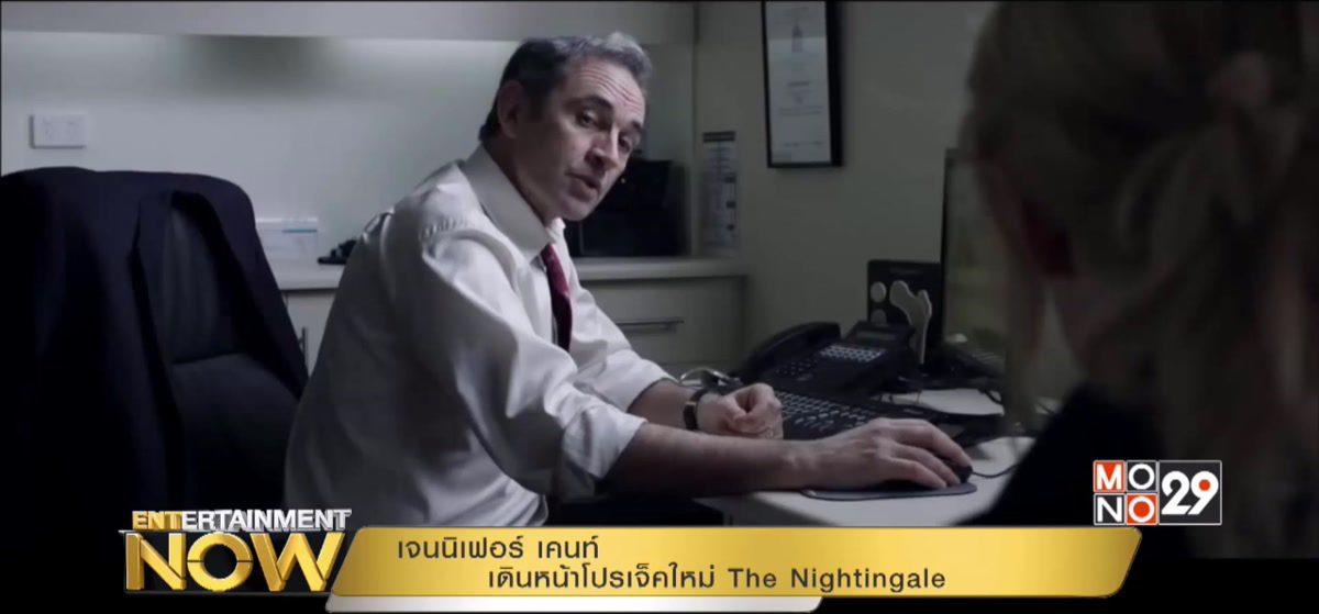 เจนนิเฟอร์ เคนท์ เดินหน้าโปรเจ็คใหม่ The Nightingale