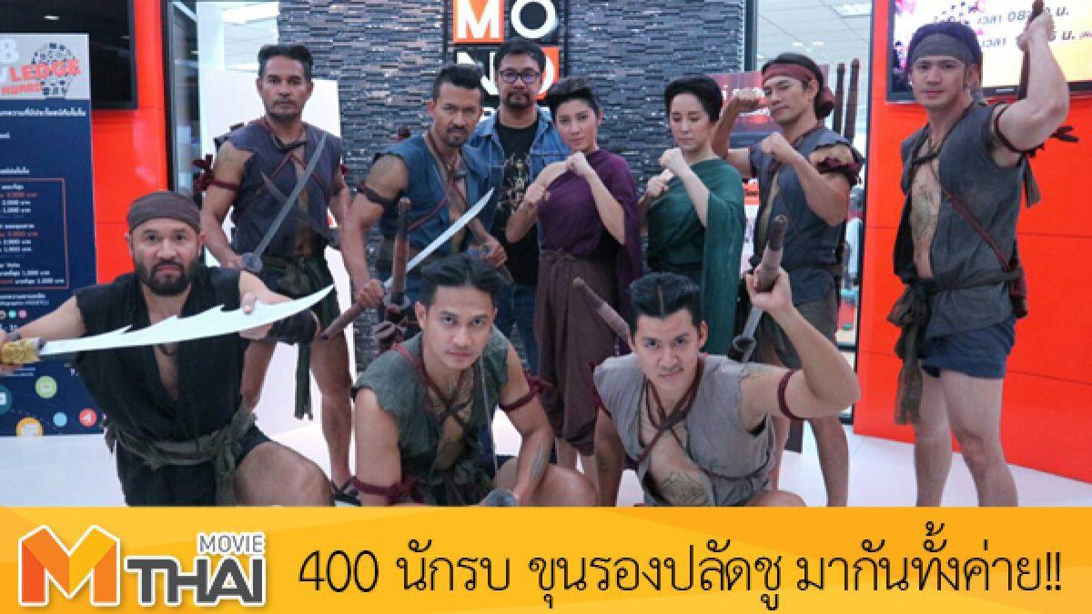 มากันทั้งค่าย!! 400 นักรบ ขุนรองปลัดชู จัดเต็มแต่งองค์ทรงเครื่องมาเยี่ยมเยียน MThai Movie