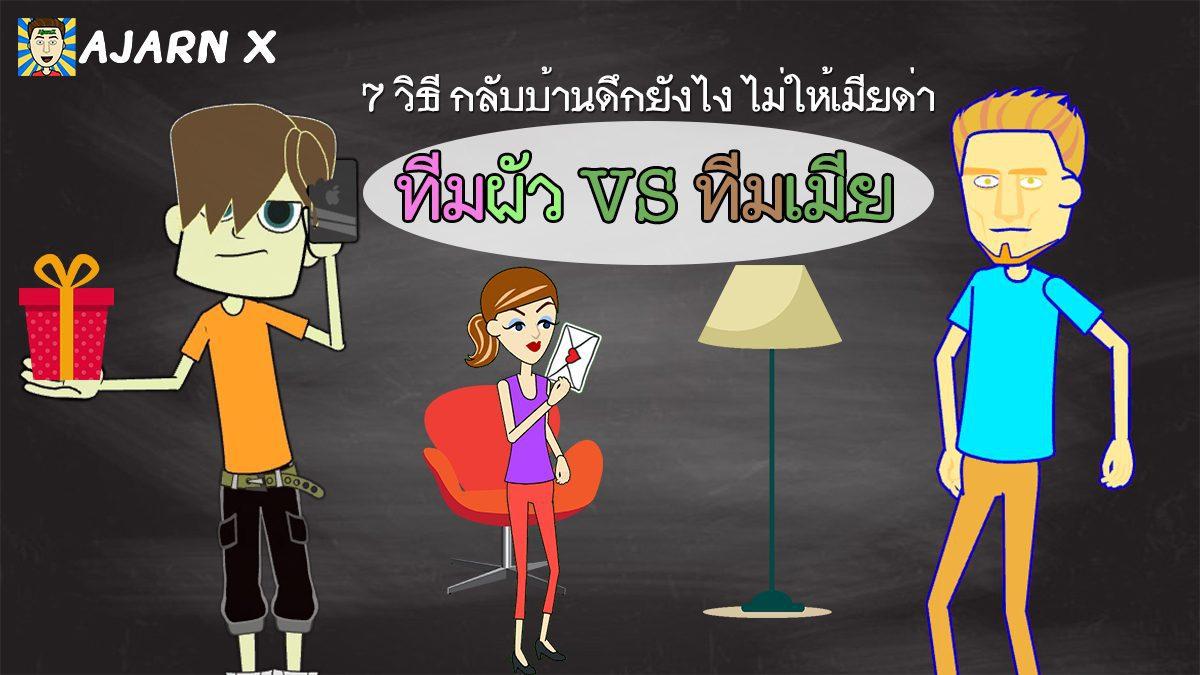 กลับบ้านดึกยังไง ไม่ให้เมียด่า | How to seven - 7 วิธีการกับจารย์ X || SeeMe อาจารย์ X