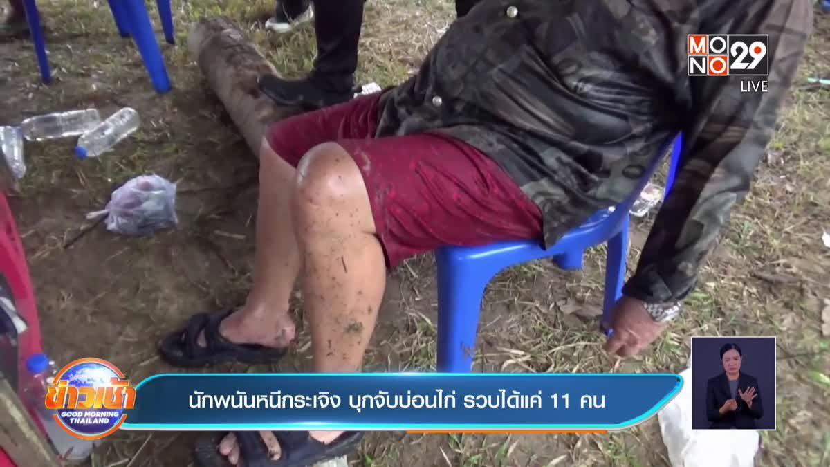 นักพนันหนีกระเจิง บุกจับบ่อนไก่ รวบได้แค่11คน