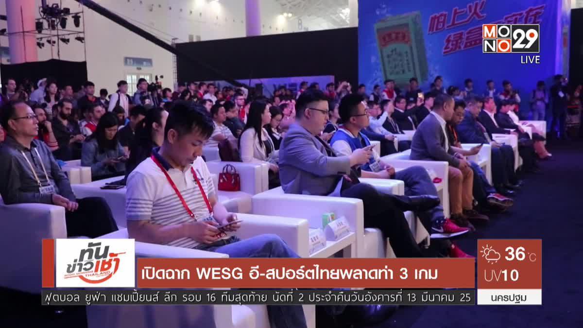 เปิดฉาก WESG อี-สปอร์ตไทยพลาดท่า 3 เกม