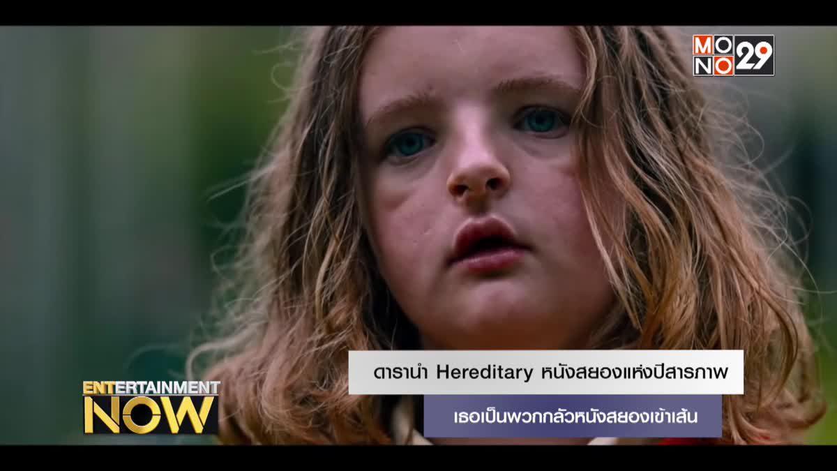 ดารานำ Hereditary หนังสยองแห่งปีสารภาพ เธอเป็นพวกกลัวหนังสยองเข้าเส้น