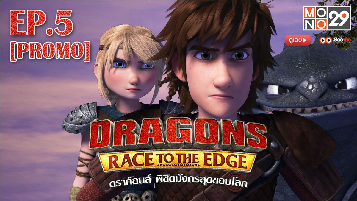 Dragons: Race to the Edge ดราก้อนส์ พิชิตมังกรสุดขอบโลก ปี 1 EP.5 [PROMO]