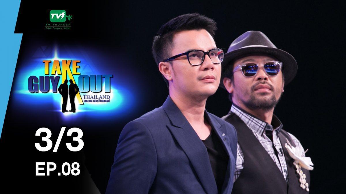 อั๊ต พัทธนชัย | Take Guy Out Thailand S2 - EP.08 - 3/3 (13 พ.ค.60)