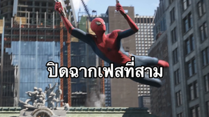 หนัง Spider-Man: Far From Home ปิดฉากจักรวาลหนังมาร์เวลเฟสที่สาม