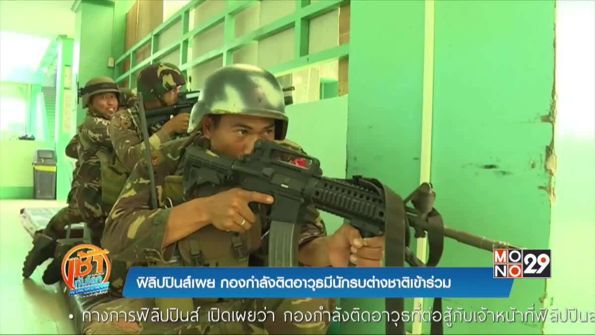 ฟิลิปปินส์เผย กองกำลังติดอาวุธมีนักรบต่างชาติเข้าร่วม