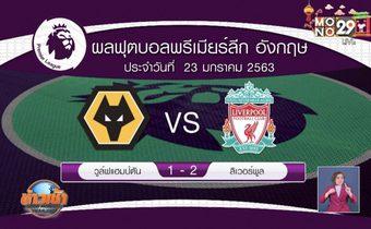 ผลฟุตบอลอังกฤษ 24-01-63