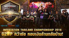 Infestation Thailand Championship 2016 G2WP หอบเงินล้านกลับบ้าน