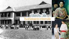 เปิดประวัติโรงเรียนดาราวิทยาลัย โฮงเฮียนของสาวน้อยบัวเกี๋ยง ในกลิ่นกาสะลอง