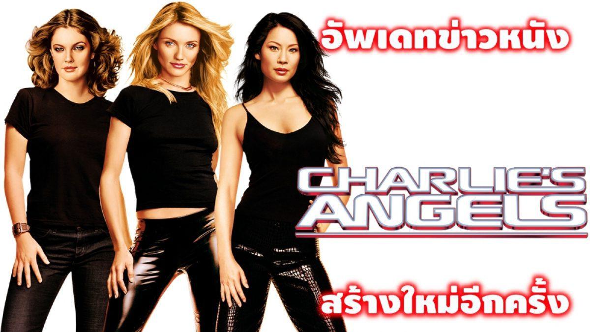 อัพเดทหนัง นางฟ้าชาร์ลี Charlie's Angels