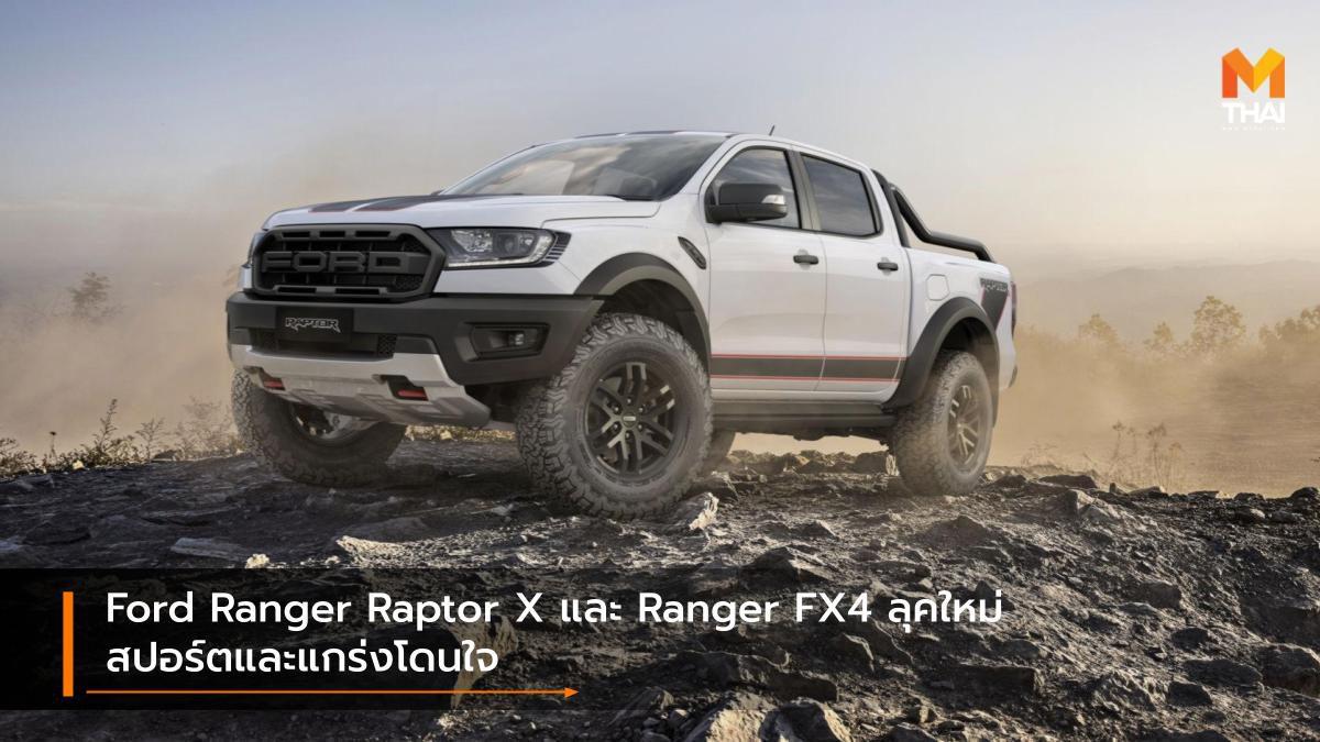 Ford Ranger Raptor X และ Ranger FX4 ลุคใหม่ สปอร์ตและแกร่งโดนใจ