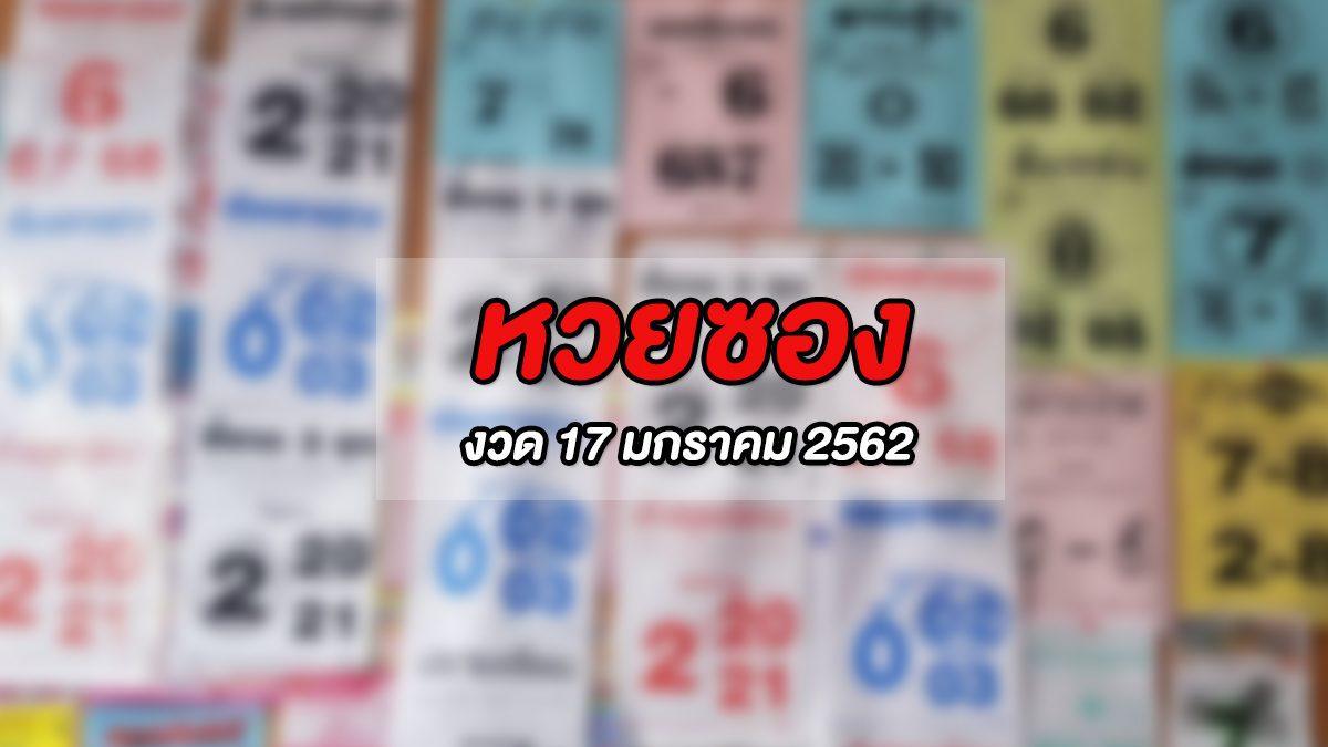 หวยซองเลขเด็ด งวดวันที่ 17 มกราคม 2562 งวดแรกปี ขอรวยก่อนไม่รอแล้วนะ