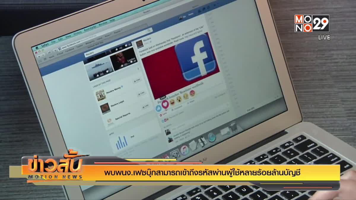 พบพนง.เฟซบุ๊กสามารถเข้าถึงรหัสผ่านผู้ใช้หลายร้อยล้านบัญชี