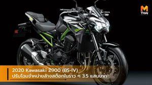 2020 Kawasaki Z900 (BS-IV) ปรับโฉมจำหน่ายล้างสต็อกในราว ๆ 3.5 แสนบาท