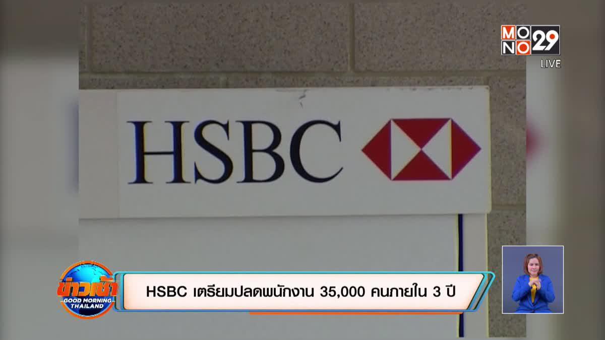 HSBC เตรียมปลดพนักงาน 35,000 คนภายใน 3 ปี