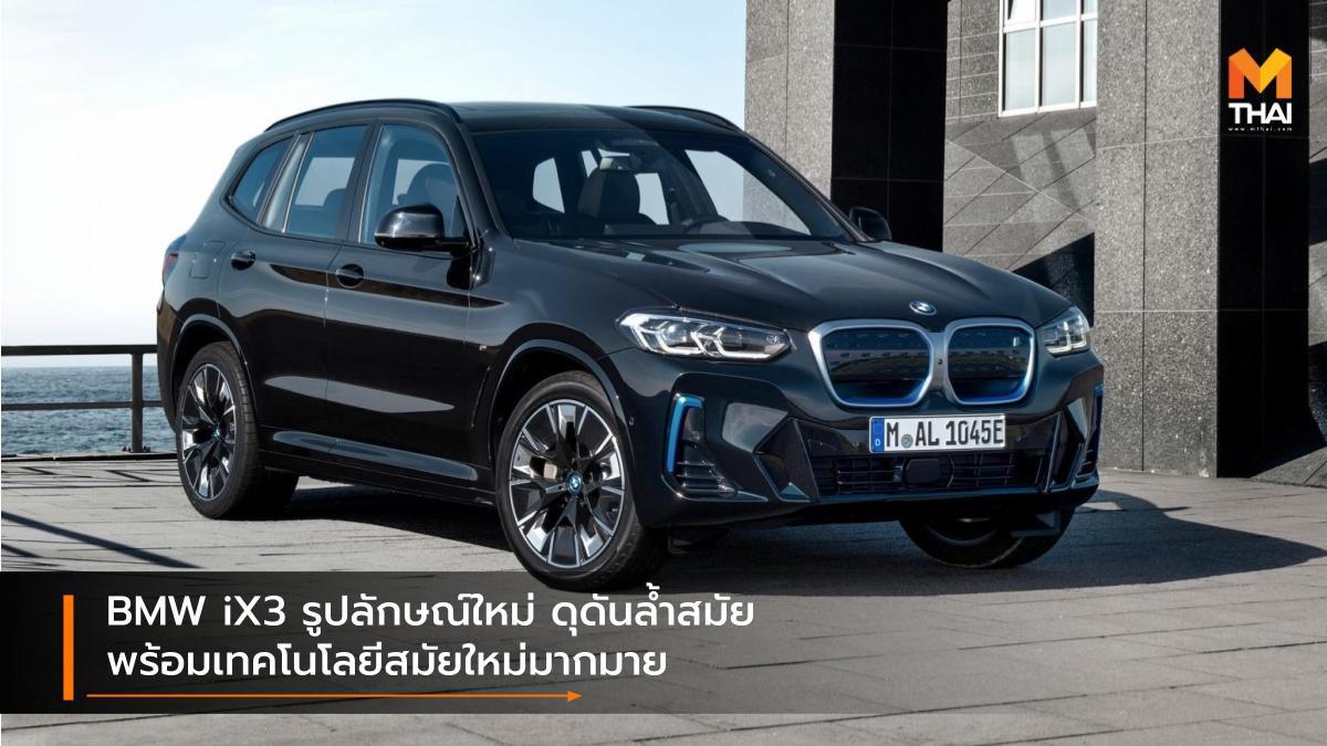 BMW iX3 รูปลักษณ์ใหม่ ดุดันล้ำสมัย พร้อมเทคโนโลยีสมัยใหม่มากมาย
