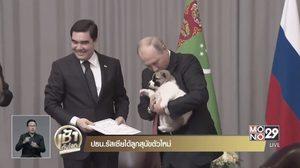มุ้งมิ้งแบบมีนัย ผู้นำเติร์กฯ ให้ลูกหมาเป็นของขวัญวันเกิด 'ปูติน'