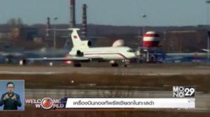 ข้อมูลกล่องดำไม่พบการระเบิดบนเครื่องบินรัสเซีย