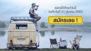 ททท. เปิดรับสมัครเพื่อเป็นตัวแทนนักท่องเที่ยว 10 สไตล์เท่ๆ ร่วมทำภารกิจค้นหาและถ่ายทอดเรื่องราวท่องเที่ยวแตกต่างในไทย ในสไตล์ที่เป็นตัวเอง