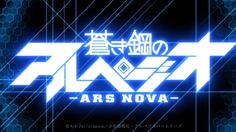 M.A.O ร่วมพากย์ในอนิเมะมูฟวี่ Aoki Hagane no Arpeggio: Ars Nova DC