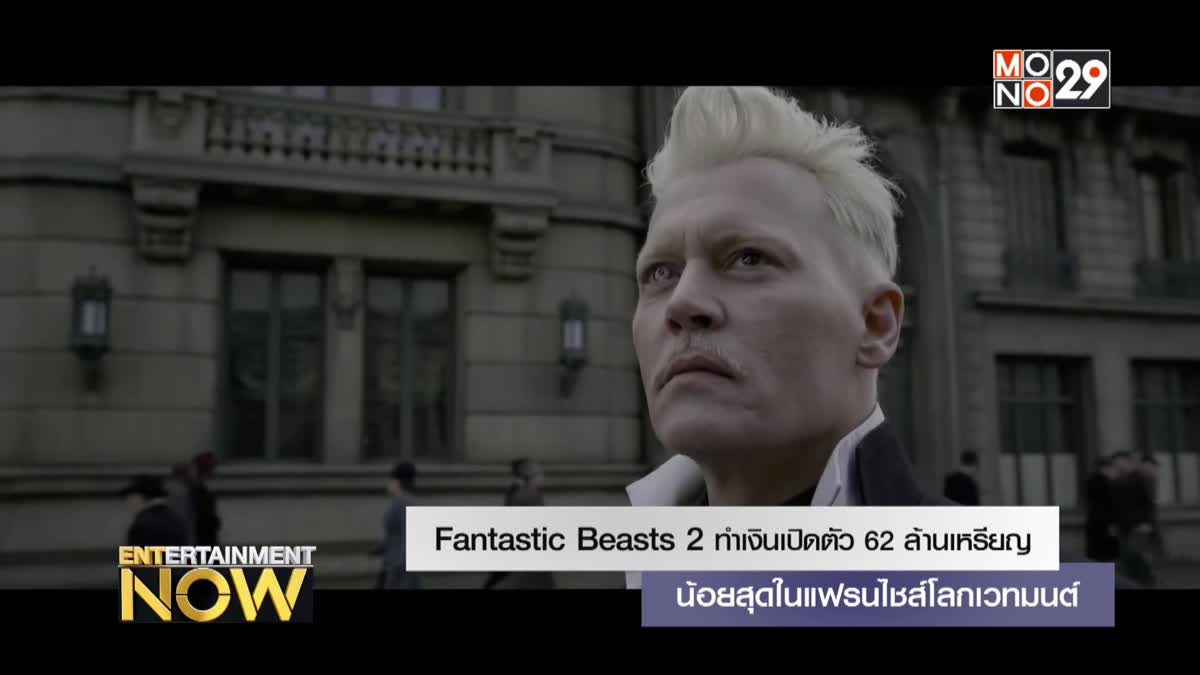 Fantastic Beasts 2 ทำเงินเปิดตัว 62 ล้านเหรียญ น้อยสุดในแฟรนไชส์โลกเวทมนต์