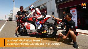 สมเกียรติ เปิดหัวซ้อม Moto 2 วันแรกอุ่นเครื่องก่อนลงแข่งจริง 7-8 มีนาคมนี้