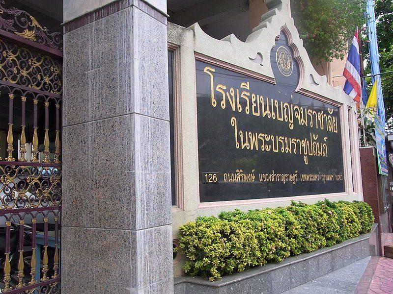 โรงเรียนเบญจมราชาลัย ในพระบรมราชูปถัมภ์