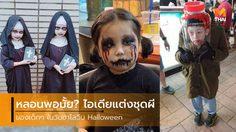 ไอเดียการแต่งตัวสุดหลอนของเด็กๆ ในวันฮาโลวีน Halloween
