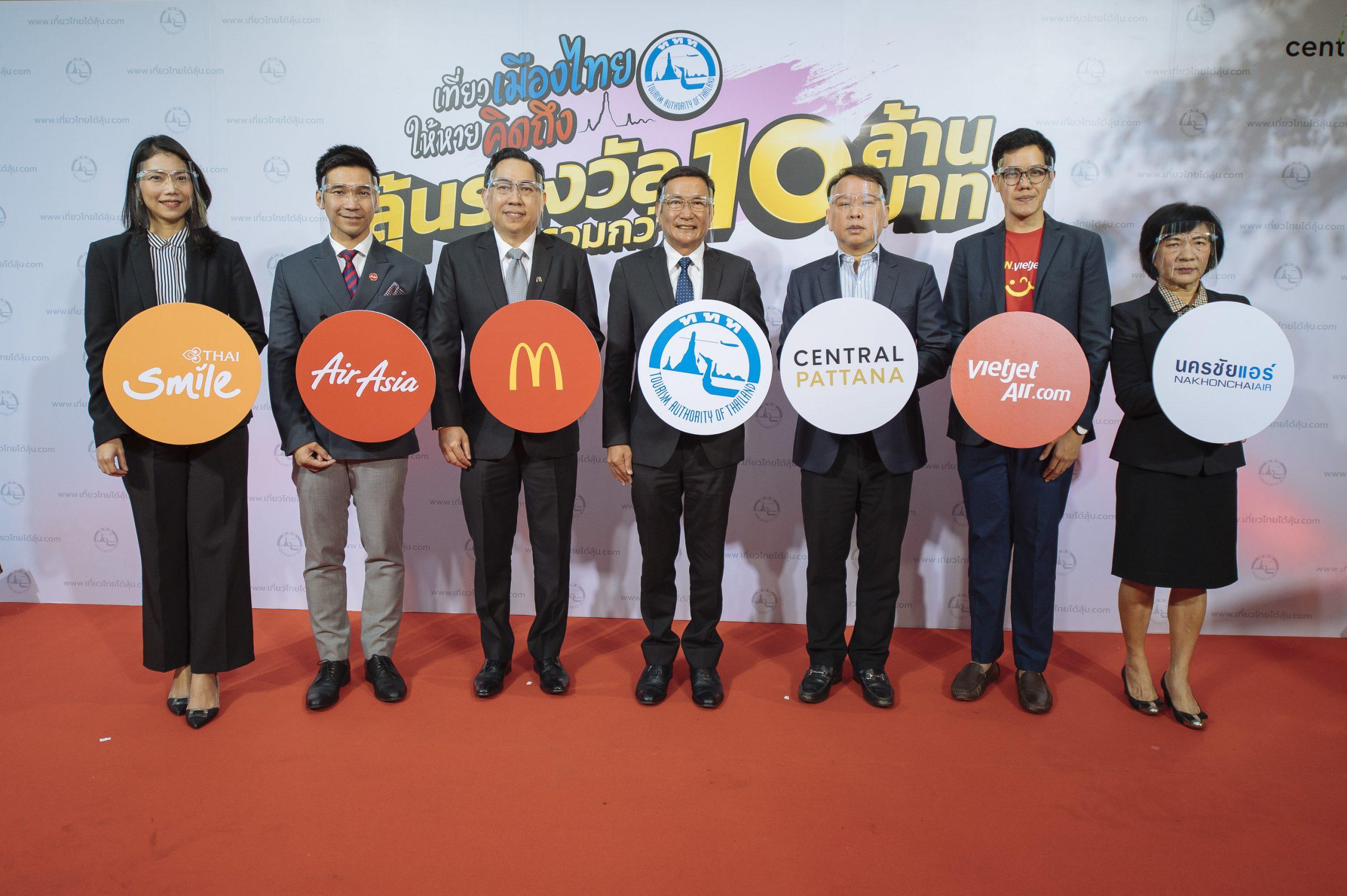 """ททท. จัดแถลงข่าวเปิดตัวแคมเปญ """"เที่ยวเมืองไทยให้หายคิดถึง ลุ้นรางวัลรวมมูลค่ากว่า 10 ล้านบาท"""" ภายใต้คอนเซ็ปต์ """"เที่ยวไทยได้ลุ้น"""""""