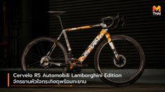 Cervelo R5 Automobili Lamborghini Edition จักรยานหัวใจกระทิงดุพร้อมทะยาน