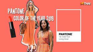 Living Coral สีส้มปะการัง Pantone ประกาศแล้ว นี่คือ สีแห่งปี 2019