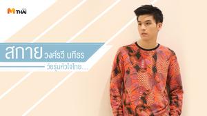 """""""สกาย-วงศ์รวี นทีธร"""" วัยรุ่นหัวใจไทย…"""