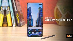 หลุดชื่อ Samsung Galaxy Note10 Pro รุ่นท็อปสุดตระกูลโน้ตประจำปีนี้
