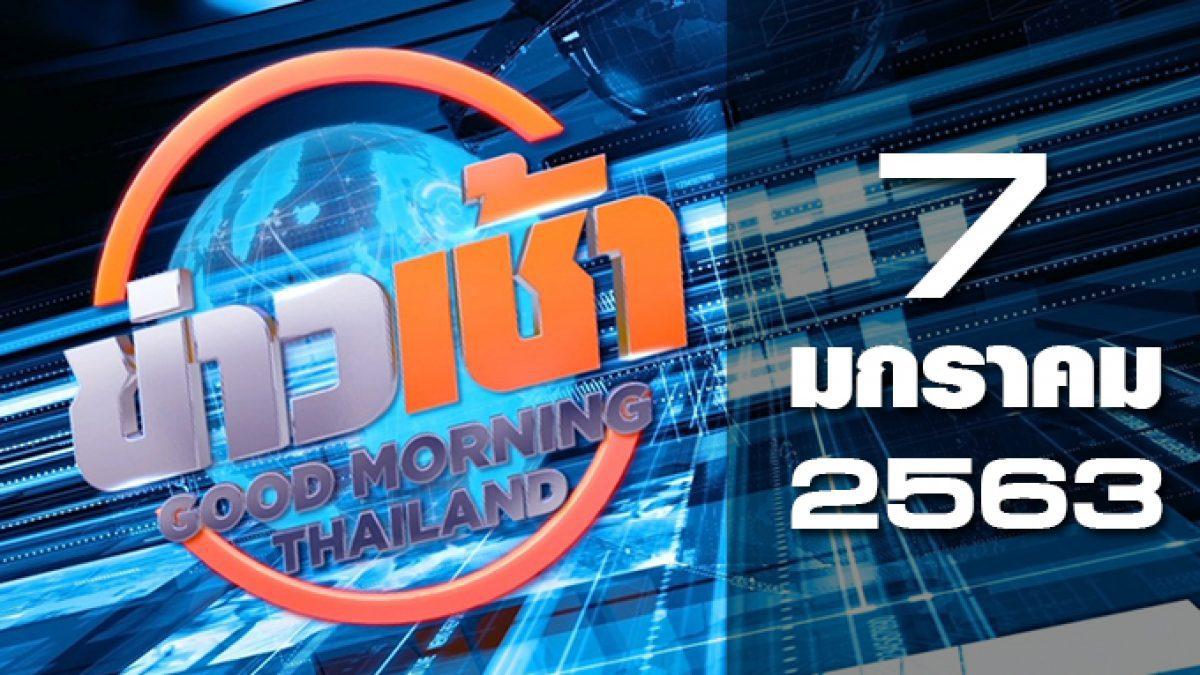 ข่าวเช้า Good Morning Thailand 07-01-63