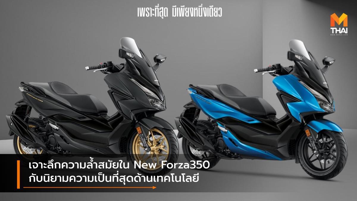 เจาะลึกความล้ำสมัยใน New Forza350 กับนิยามความเป็นที่สุดด้านเทคโนโลยี