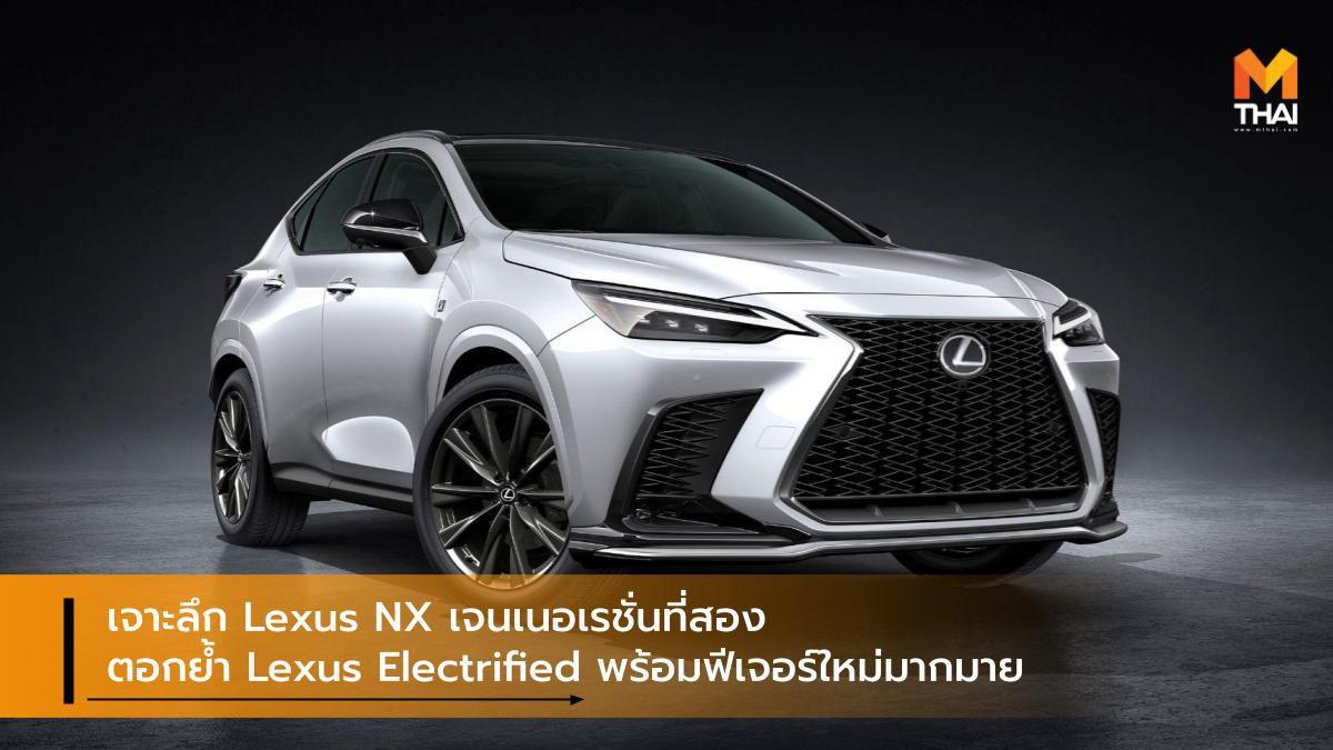 เจาะลึก Lexus NX เจนเนอเรชั่นที่สอง ตอกย้ำ Lexus Electrified พร้อมฟีเจอร์ใหม่มากมาย