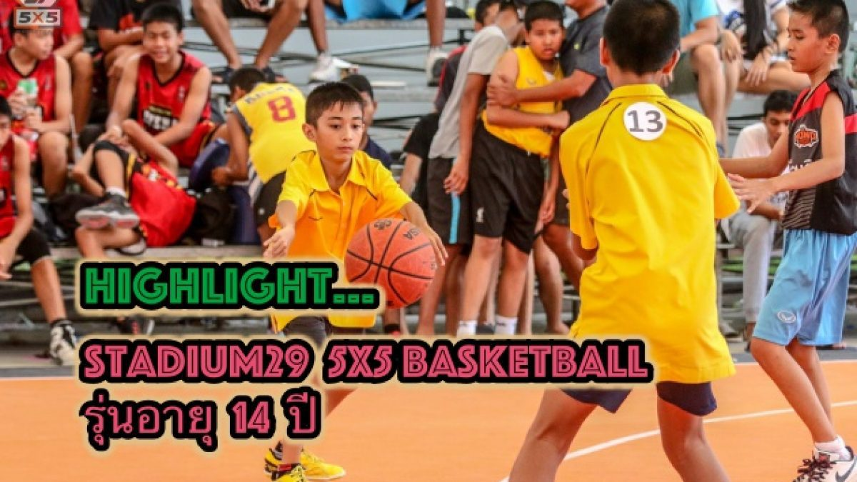Highlight Stadium29 5x5 Basketball รุ่นอายุ 14 ปี (1-2 July 2017)