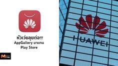 Huawei ส่งอีเมล์ชวนนักพัฒนาแอพฯ ลง AppGallery แทน Play Store