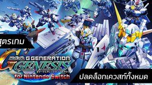 SD Gundam G Generation Genesis ปลดล็อกเควสท์ทั้งหมด