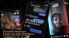 Facebook Messenger เพิ่มธีมใหม่ Star Wars dark theme เอาใจแฟนๆ