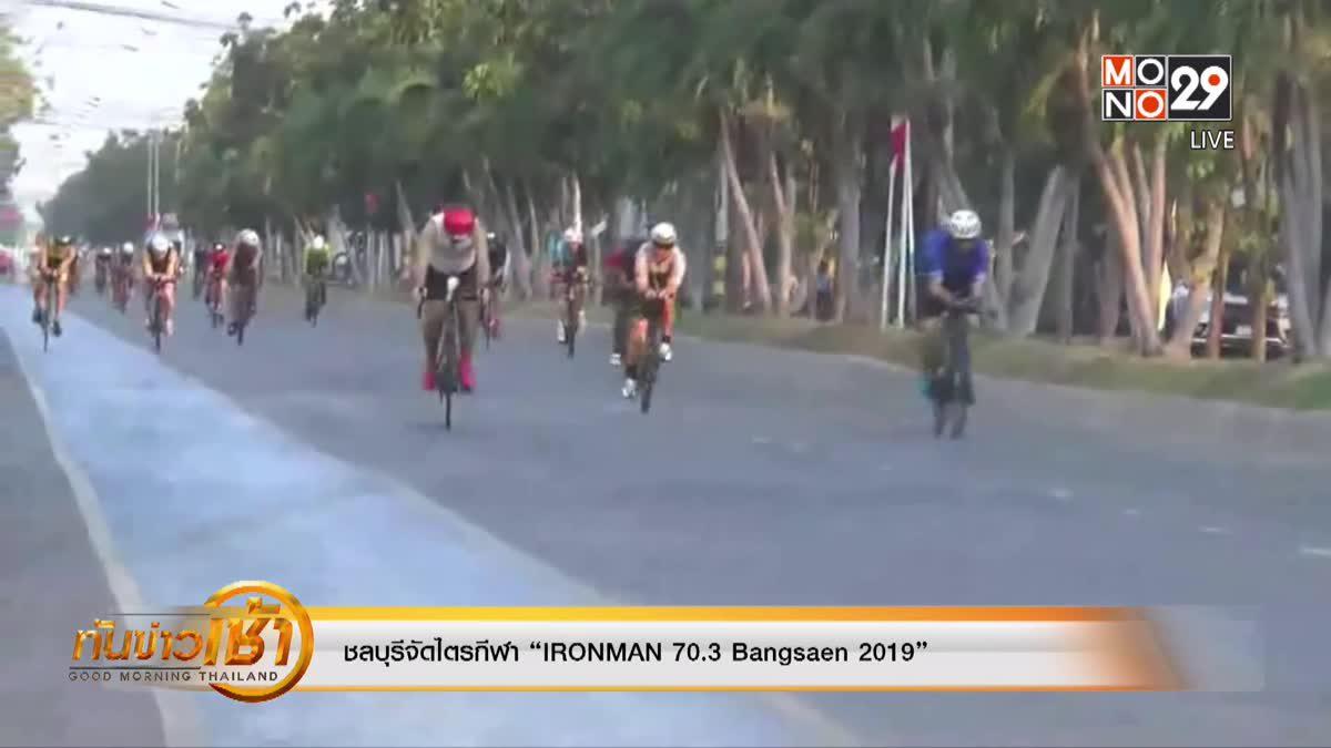 """ชลบุรีจัดไตรกีฬา """"IRONMAN 70.3 Bangsaen 2019"""""""