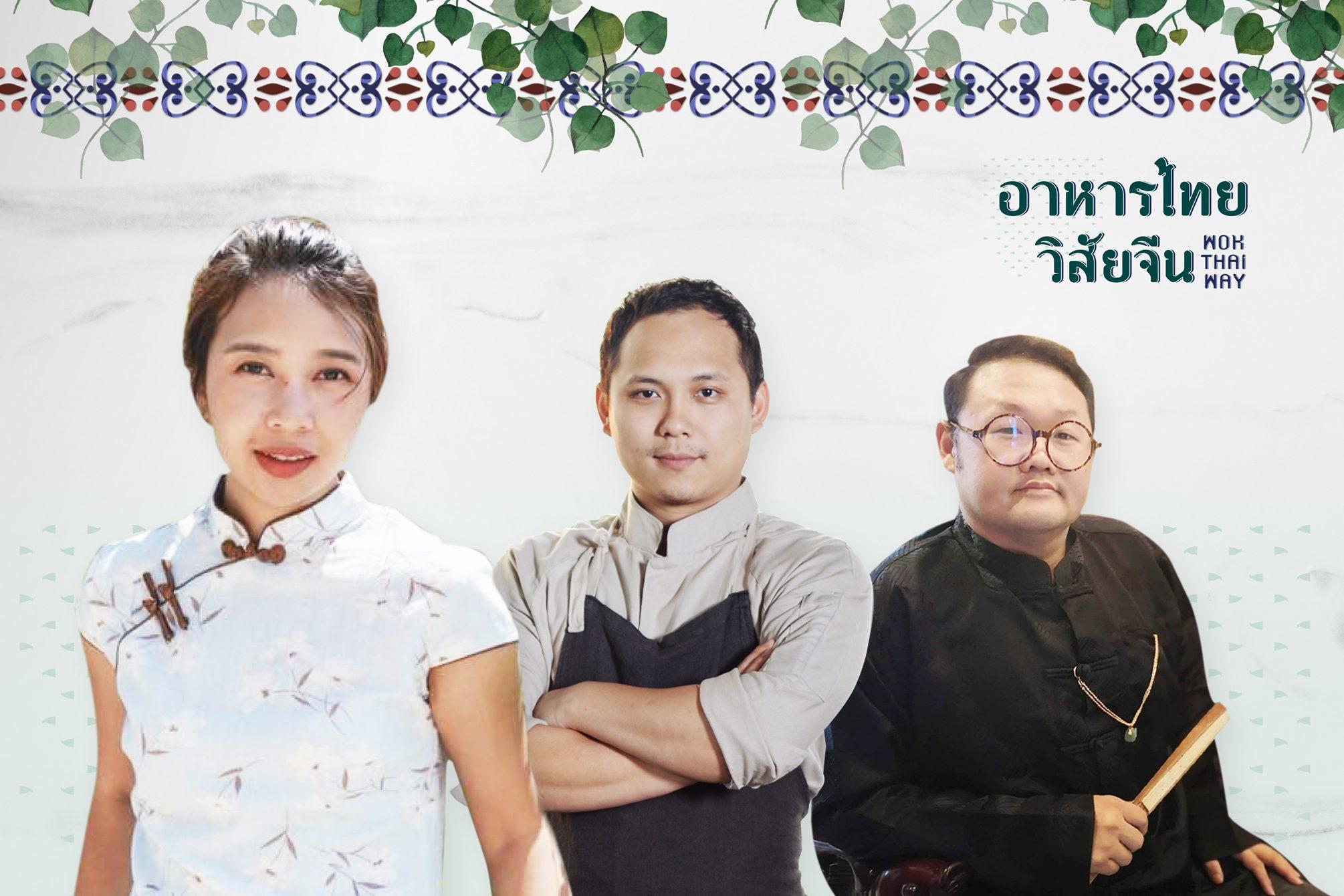 """สยาม แอ็ท สยาม ดีไซน์ โฮเต็ล กรุงเทพฯ เชิญร่วมงาน Chef Table ครั้งที่ 4 """"อาหารไทย วิสัยจีน ที่ปรุงด้วยความเข้าใจในราก"""""""