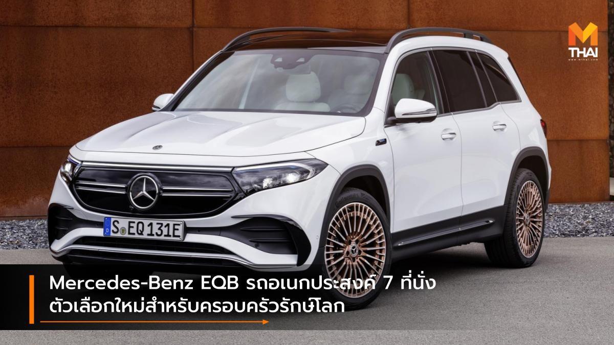 Mercedes-Benz EQB รถอเนกประสงค์ 7 ที่นั่ง ตัวเลือกใหม่สำหรับครอบครัวรักษ์โลก