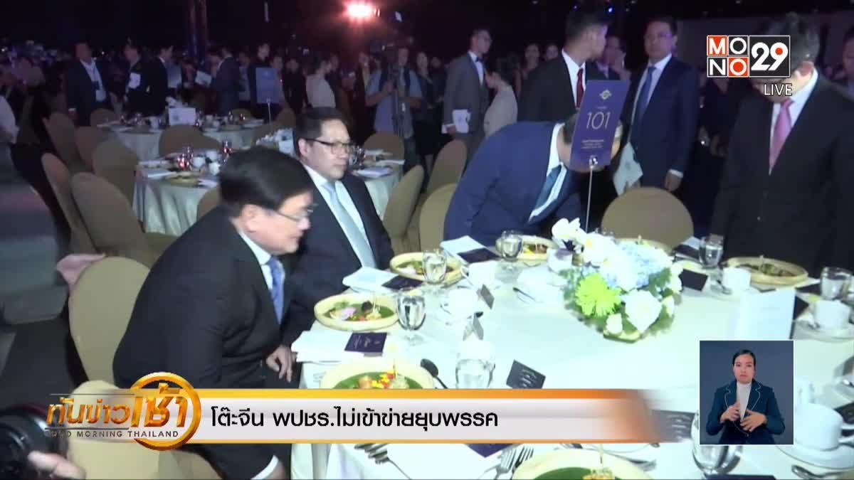 โต๊ะจีน พปชร.ไม่เข้าข่ายยุบพรรค