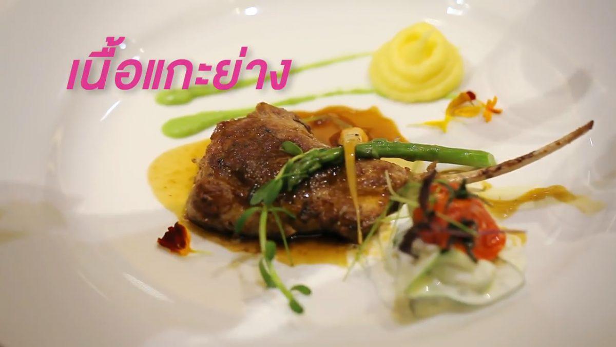 ทริปกินแหลกล้างโลก Ho Chi Minh City EP. 17 - ดินเนอร์กับเจ๊